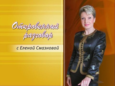 Авторская передача Елены Смазновой «Откровенный разговор» с Архимандритом Лавром