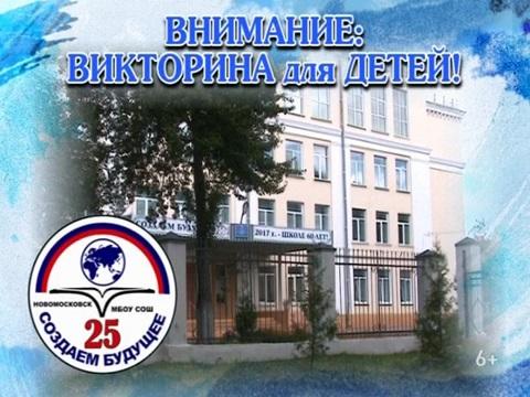 Викторина к 60-летию 25 школы