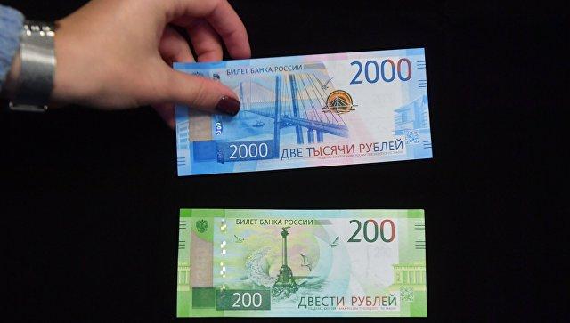 Банкноты в 200 и 2000 рублей вышли в свет