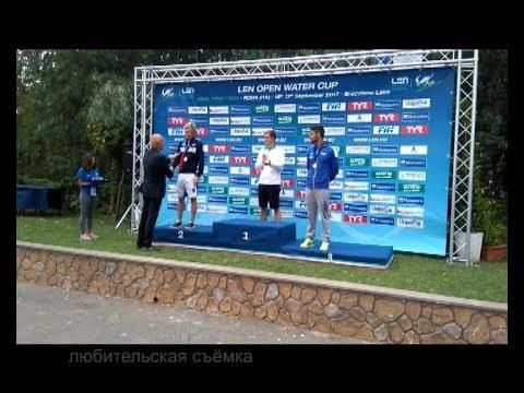 Финал кубка Европы по плаванию на открытой воде в Италии