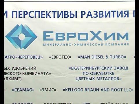 Новомосковск. Еврохим. Научно-практическая конференция. Производство аммиака