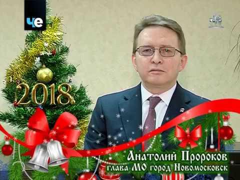 Поздравления: Анатолий Пророков