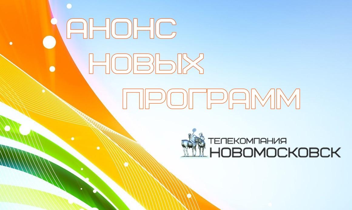 Новые программы в эфире Телекомпании Новомосковск