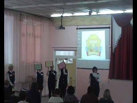 Областная педагогическая конференция в 20 школе