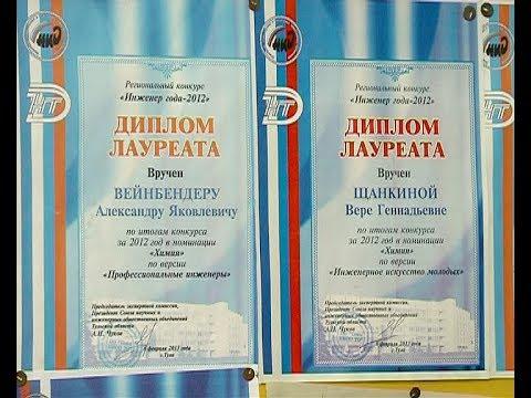 Новомосковские ученые стали Лауреатами премии Правительства РФ