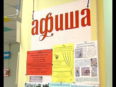 Анонс мероприятий в Центральной городской библиотеке
