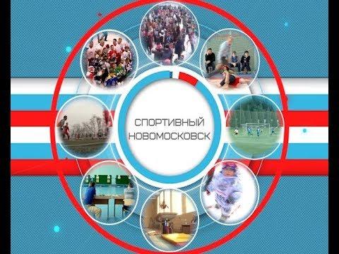 Спортивный Новомосковск 23-03