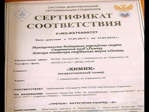 Стадион «Химик» получил Сертификат соответствия