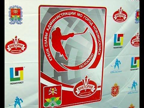 В Новомосковске стартовал хоккейный турнир на кубок главы администрации