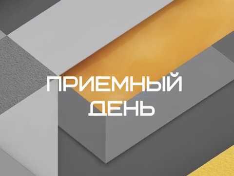 Приемный день с Александром Каширским