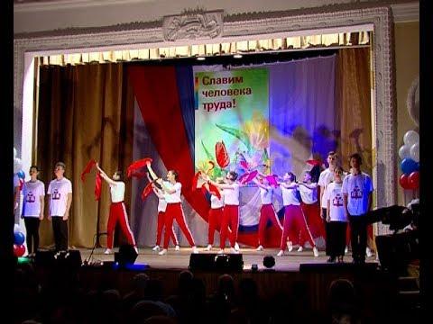Новомосковская делегация приняла участие в межмуниципальном мероприятии «Славим человека труда!»