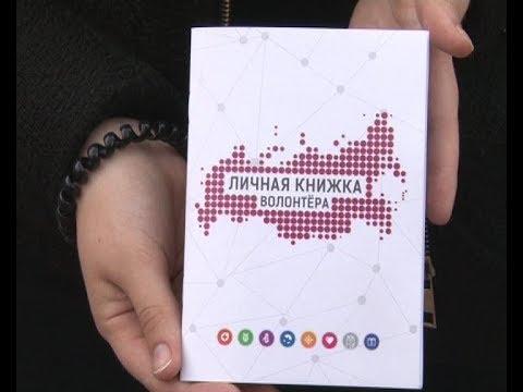 Юные новомосковцы получили книжки волонтеров