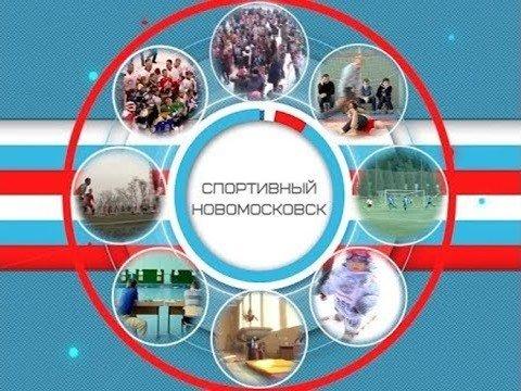 Спортивный Новомосковск 27-04