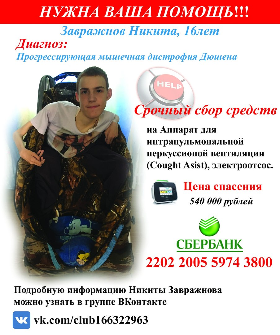 16 -летнему новомосковцу срочно требуется помощь!