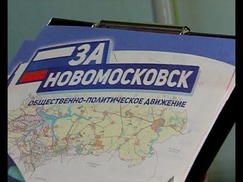 Активисты движения «За Новомосковск!» провели опрос среди жителей