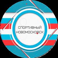 Спортивный новомосковск