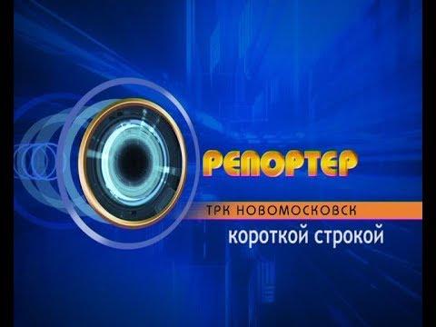 Репортёр короткой строкой - 18 октября