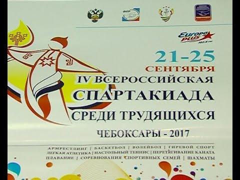 Спартакиада в Чебоксарах