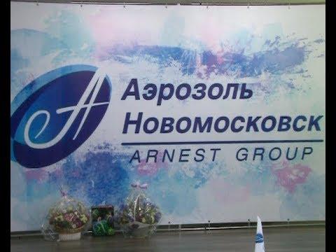 Юбилей «Аэрозоль-Новомосковск»