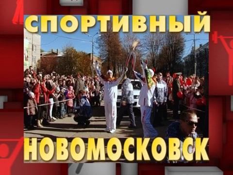 Спортивный Новомосковск 6 -10