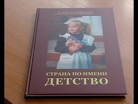 Презентация сборника «Страна по имени «Детство»