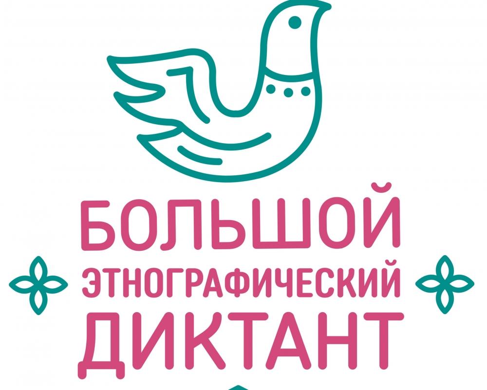 Новомосковцев приглашают написать этнографический диктант