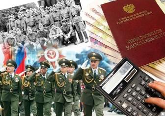 Пенсии бывшим военным проиндексируют с 1 января