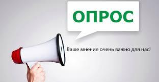 Телекомпания Новомосковск приглашает принять участие в опросе