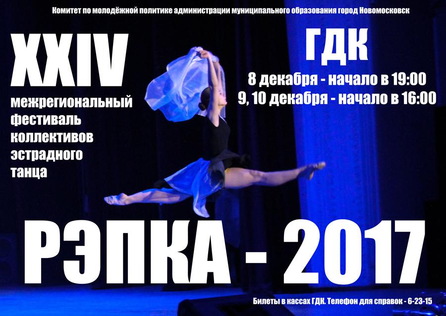 РЭПКА - 2017