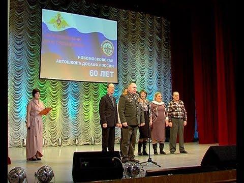 60 лет ДОСААФ
