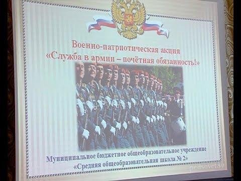 Военно-патриотическая акция «Служба в армии – почетная обязанность»