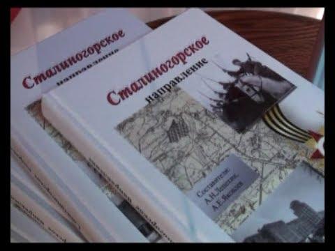 Сталиногорское направление