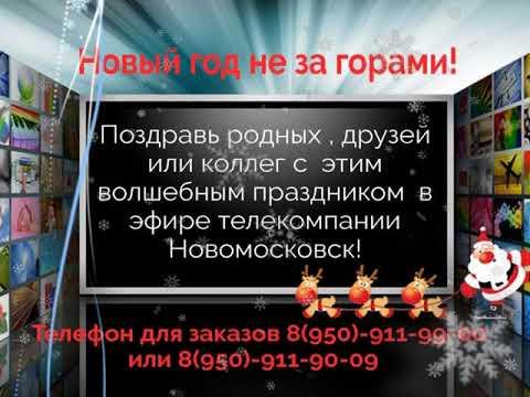 Акция - поздравь с Новым годом