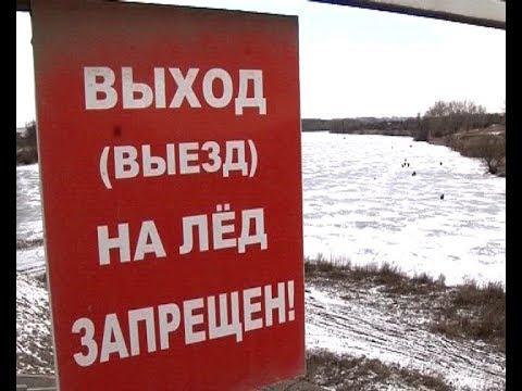 Насколько опасен выход на лед