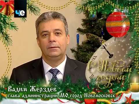 Поздравления: Вадим Жерздев
