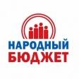 Дан старт программе «Народный бюджет – 2019».