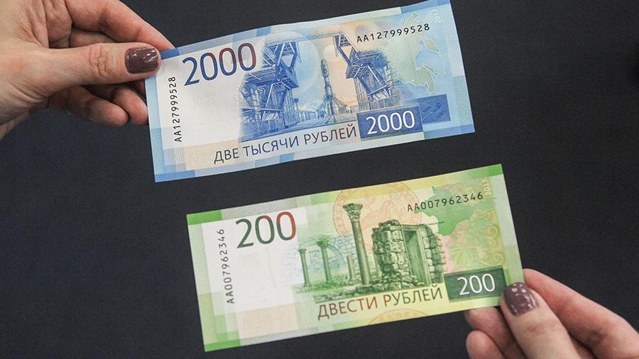 Роспотребнадзор запустил горячую линию по купюрам в 200 и 2000 рублей