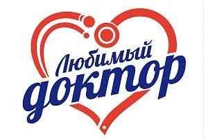 В Тульской области стартует конкурс «Любимый доктор»