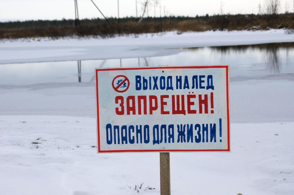 Выезд и выход на лед запрещен