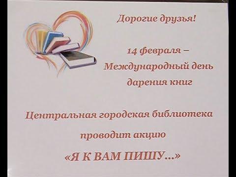 Всемирный день книгодарения