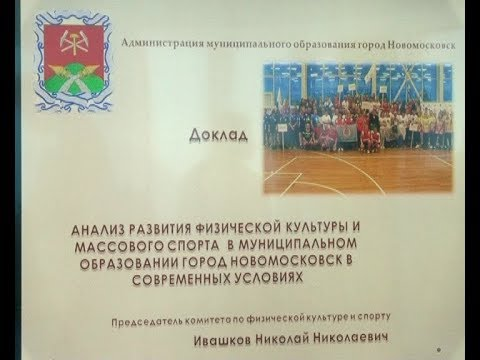 Координационный совет по спорту
