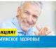24 февраля в Новомосковске пройдет акция «Мужское здоровье»