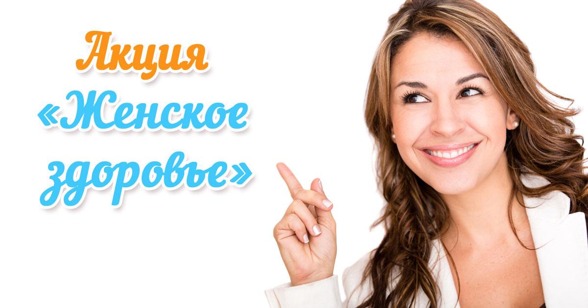 В Новомосковске пройдет профилактическая акция «Женское здоровье»