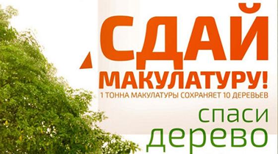 Новомосковцев приглашают принять участие в акции «Сдай макулатуру – спаси дерево!»