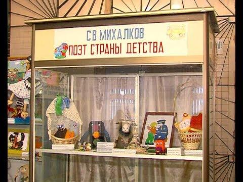105 лет со дня рождения поэта Сергея Михалкова