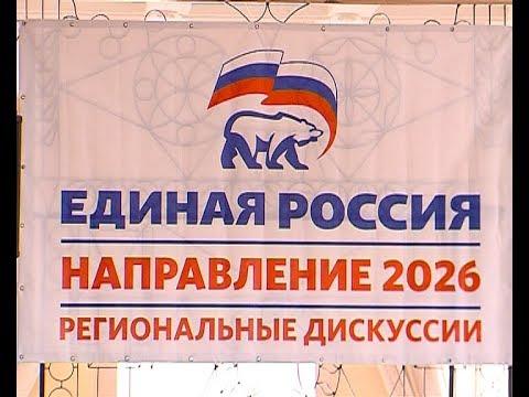 Межмуниципальная дискуссия «Единая Россия. Направление 2026
