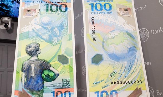 Банк России выпустил пластиковую 100-рублевую банкноту к ЧМ по футболу