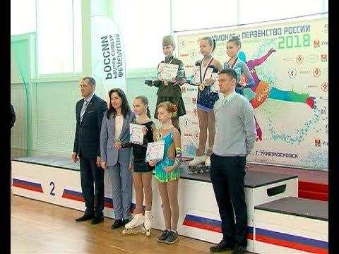 Соревнования по фигурному катанию на роликовых коньках