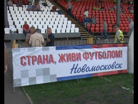 Футбольный матч «Химик» - «Металург»