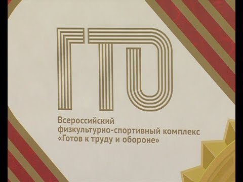 Награждение лучших в сдаче норм ГТО